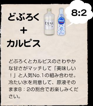 どぶろく+カルピス