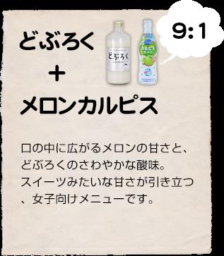 どぶろく+メロンカルピス