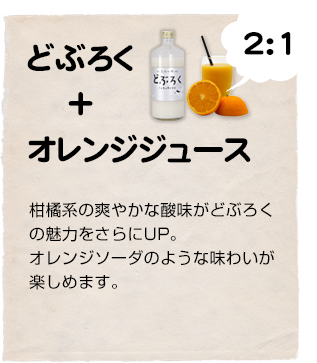 どぶろく+オレンジジュース