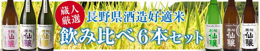 蔵人厳選 長野県酒造好適米 飲み比べ6本セット